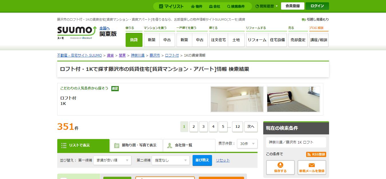 【SUUMO】ロフト付・1K.png